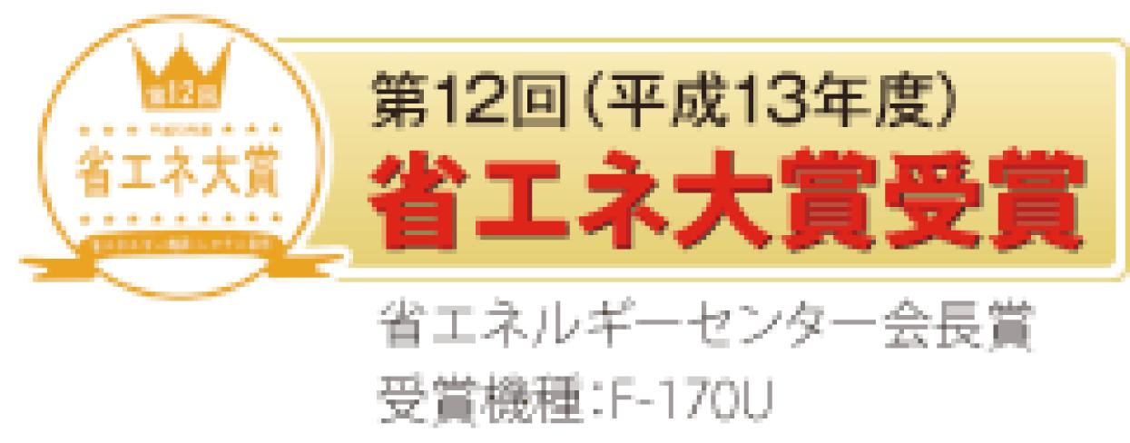 第12回(平成13年度)省エネ大賞受賞